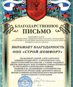 МБОУ «Степановская СОШ»