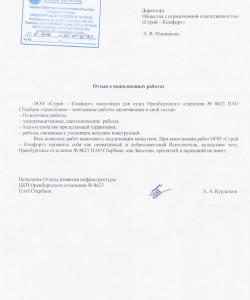 ПАО Сбербанк №8623